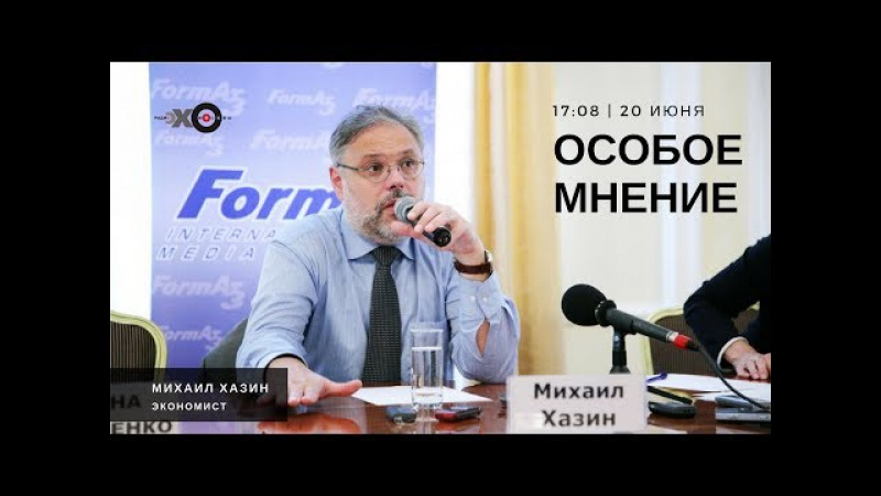 Михаил Хазин. Особое мнение. 20.06.2017
