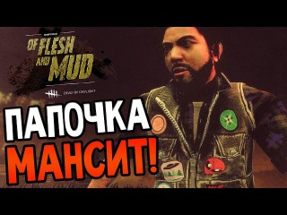 Dead by Daylight - ПАПОЧКА МАНСИТ!