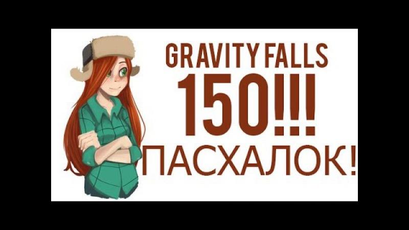 150 ПАСХАЛОК GRAVITY FALLS » Freewka.com - Смотреть онлайн в хорощем качестве