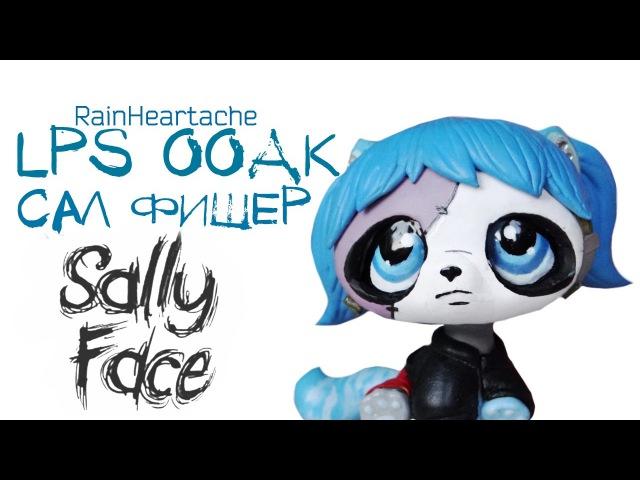 LPS: OOAK/Custom/ Сал Фишер|Sally Face