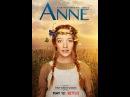 Энн Anne 2017