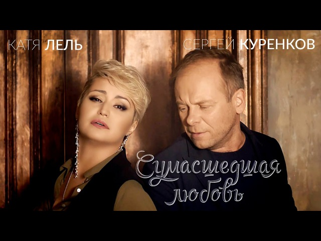 Сергей Куренков и Катя Лель - Сумасшедшая любовь (Премьера клипа 2017)