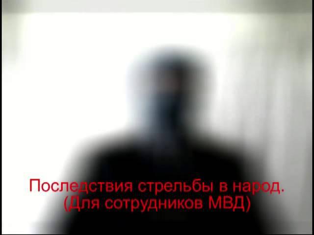 Последствия стрельбы в народ (МВД против Путина)