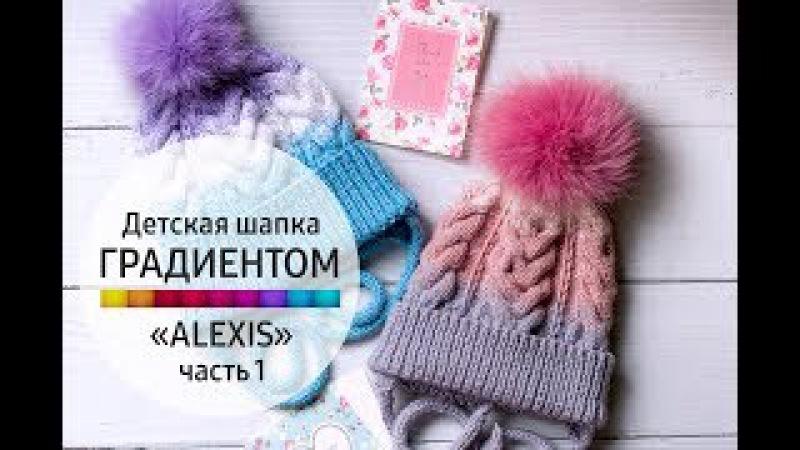 МК детская шапка с градиентом