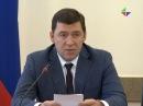 Губернатор Евгений Куйвашев: дороги должны быть безопасными для уральцев