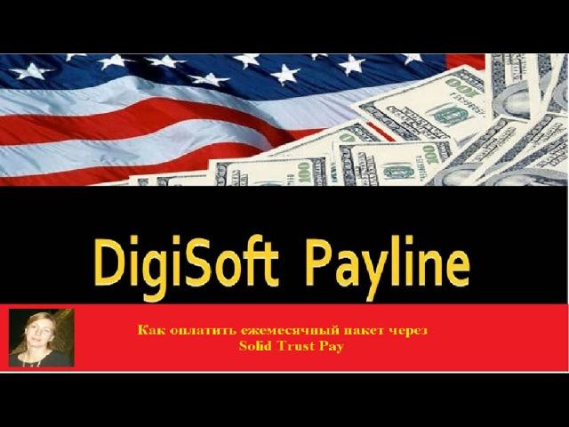 DigiSoft PayLine Оплата $7 через Solid Trust Pay
