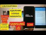 Разблокировка аккаунта google Samsung J1 FRP Bypass Google account samsung J120F