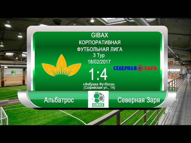 «Альбатрос» - «Северная Заря». Gibax Лига. Зима-Весна 2017
