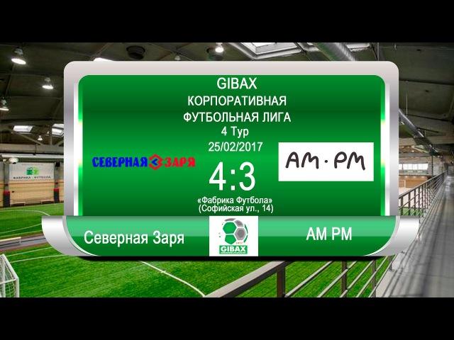«Северная Заря» - «Am.Pm» . Gibax Лига. Зима-Весна 2017