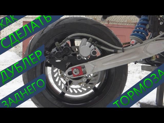 подготовка к стантрайдингу jmc 125 часть 2 как сделать дублер заднего тормоза