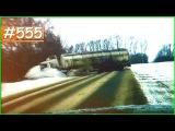 АвтоСтрасть - Подборка аварий и дтп 555 Январь 2017