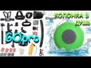 Крутейший набор креплений для GoPro и водонепроницаемая колонка mounts GoPro waterproof column