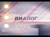 Диалог 25.05.2017 Гости программы Юлиана Сивова, Алексей Федоров
