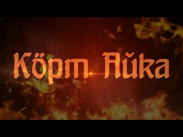 Короткометражный фильм Кöрт Айка (Железный Свёкр)