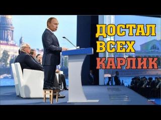 Если не Путин то кто? Народ закипает. Мужик о лысом карлике [15/02/2017]