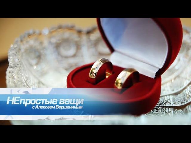 Непростые вещи Обручальное кольцо