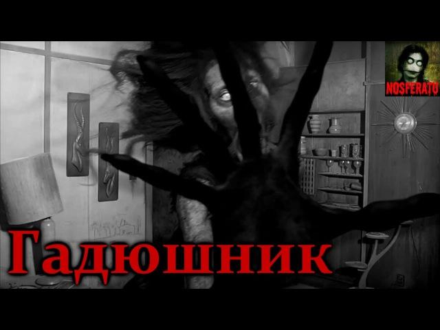 Истории на ночь Гадюшник