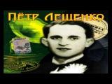 Пётр Лещенко Стаканчики граненые