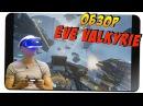 КОСМИЧЕСКИЙ ПИРАТ 🎮 ОБЗОР EVE Valkyrie 1 🎮 Playstation VR PS VR gameplay прохождение на русском