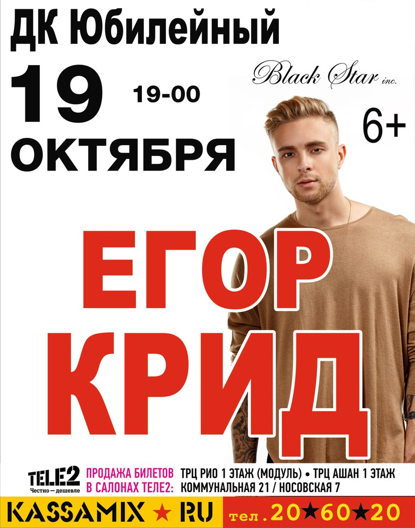 Афиша Тамбов Егор Крид Тамбов 19.10.16