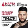 Радио Рекорд в Ростове