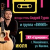"""1 июля легенда группы """"Ласковый май"""" в Гармонии"""
