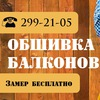 Обшивка/остекление балконов и лоджий в Уфе