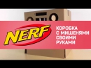 NERF Мишени