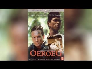 Урух (1993) | Oeroeg