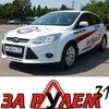 Автошкола «За Рулём 31»Белгород