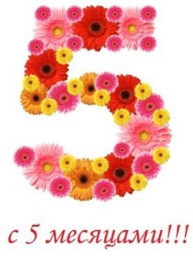 поздравление с 5 месяцами девочке SAS олива