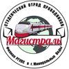 """СОП """"Магистраль"""" г. Минеральные Воды"""