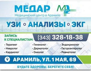 Записаться на прием к врачу-эндокринологу иркутскмедицинский центр «будьте здоровы» прием металолома в Саввинская Слобода