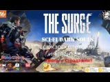 The Surge -  Sci-fi Dark Souls с экзоскелетом и имплантами! Прохождение 4 Трансляция (стрим) (16+)