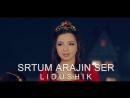 LIDUSHIK - Srtum Arajin Ser (www.mp3erger.ru)  2017