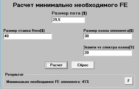 расчет в EV калькуляторе