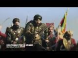 2 анонс 55 серии (25 серии 2 сезона) Великолепный Век. Кёсем. Мурад IV. Завоеватель Багдада