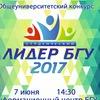 """Общеуниверситетский конкурс """"Студенческий лидер"""""""