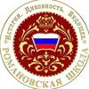 Романовская школа г.Москва