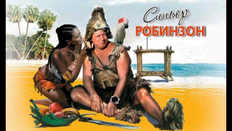 Легенды проката СССР. Синьор Робинзон (Италия)