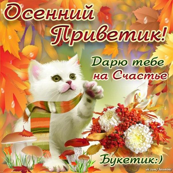 Осенний Приветик!Дарю тебе на Счастье Букетик!