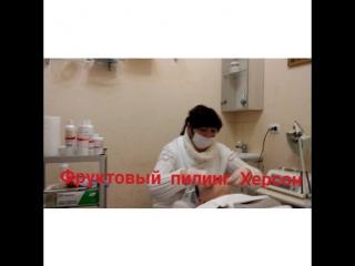 Фруктовый пилинг Херсон Косметолог Таисия Владимировна