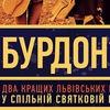 БУРДОН львівський фольк бенд