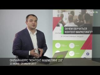 Дамир Халилов –Зачем обучаться контент-маркетингу?