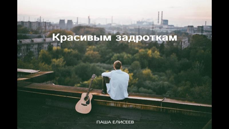 Паша Елисеев - Красивым задроткам (Demo)