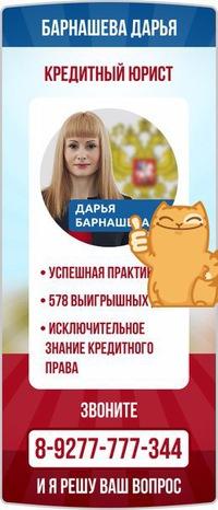 Барнашева Дарья