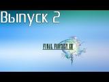 Прохождение Final Fantasy XIII - Выпуск 2(Стрим)