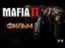 Фильм Mafia ll