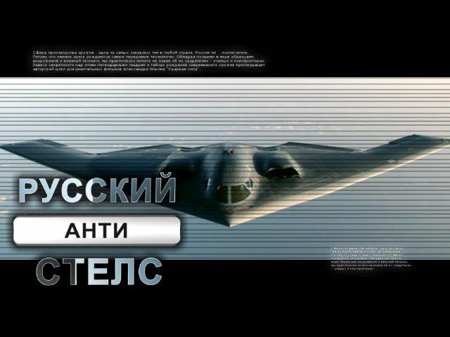 Русский Анти-Стелс - Документальный Фильм » Freewka.com - Смотреть онлайн в хорощем качестве