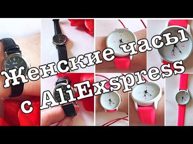 Женские часы с AliExspressраспаковка посылки. МагазинWith_You Store